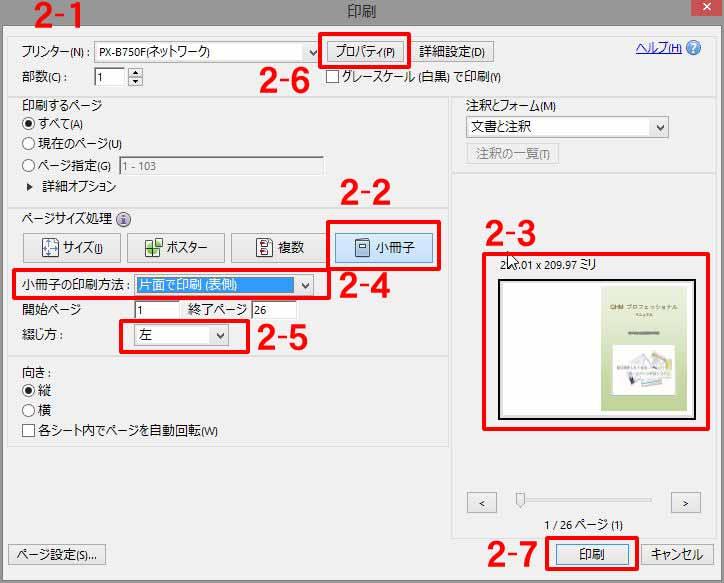pdf 小冊子 印刷 方法
