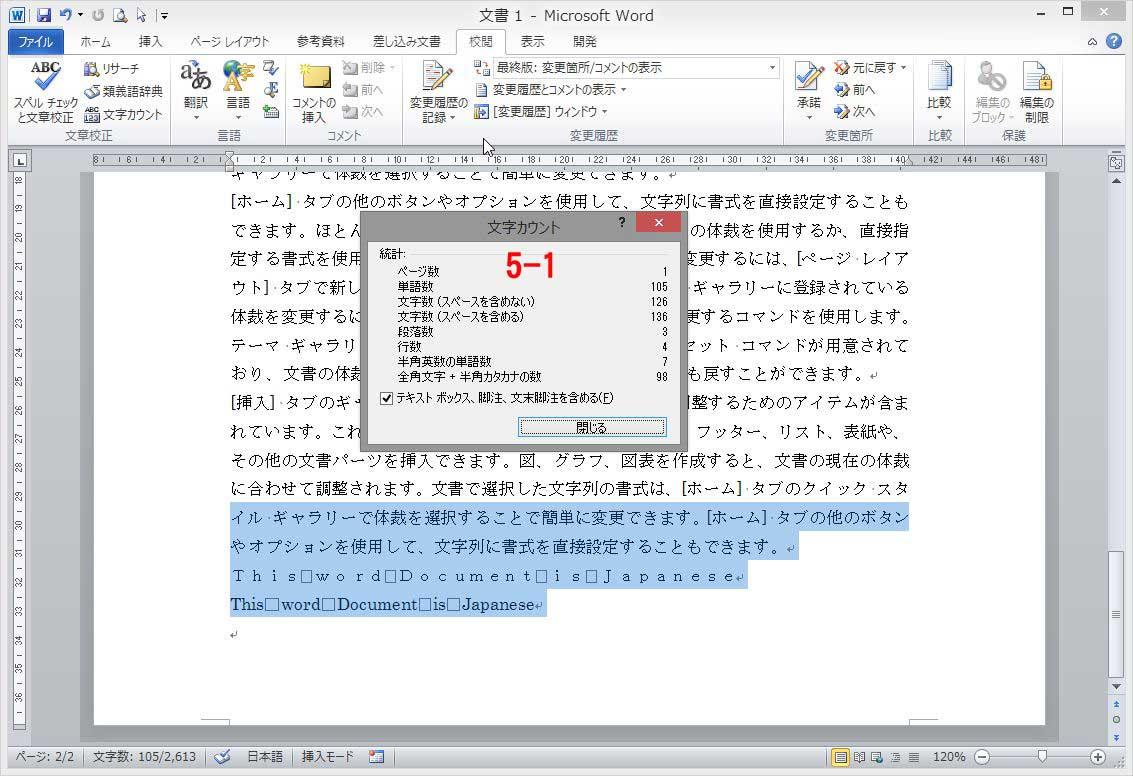 文字数 カウント word