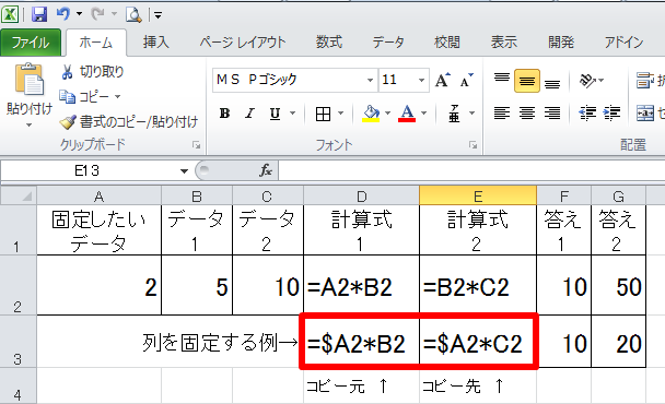 Excelで計算式を固定してコピー