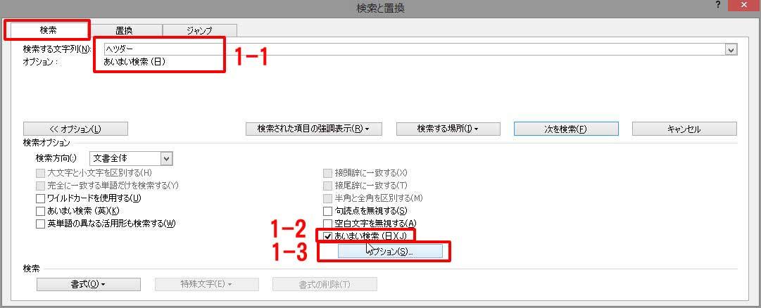 ワードであいまい検索と置換 - 市民パソコン教室北九州小倉校のブログ ...